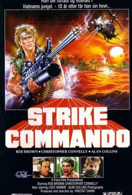Постер фильма Атака коммандос (1987)