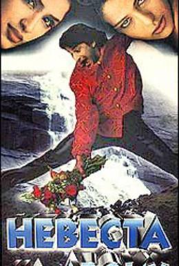 Постер фильма Невеста на двоих (1997)