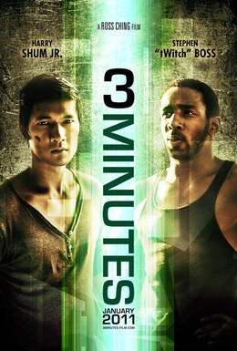 Постер фильма 3 минуты (2011)