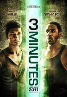3 минуты (2011)