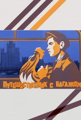 Постер фильма Путешественник с багажом (1965)
