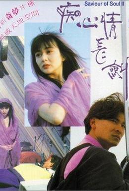 Постер фильма Спаситель души 2 (1992)