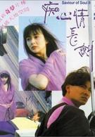 Спаситель души 2 (1992)