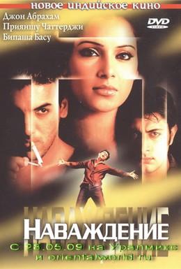 Постер фильма Наваждение (2004)