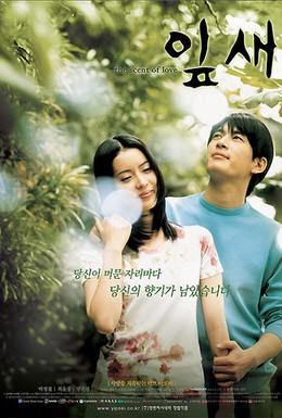 Постер фильма Аромат любви (2001)