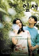 Аромат любви (2001)