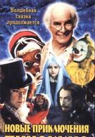 Новые приключения Пиноккио (1999)
