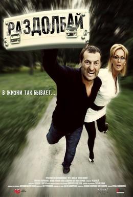 Постер фильма Раздолбай (2011)
