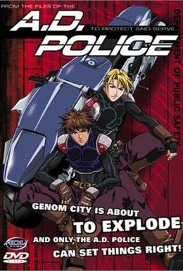 Постер фильма Передовая полиция (1999)