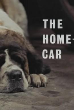 Постер фильма Самодельная машина (1963)