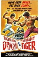 Дерущийся дракон (1975)