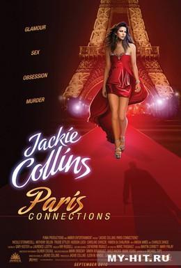 Постер фильма Французские связи (2010)