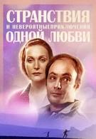 Странствия и невероятные приключения одной любви (2004)