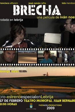 Постер фильма Разрыв (2009)