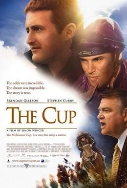 Постер фильма Кубок (2011)