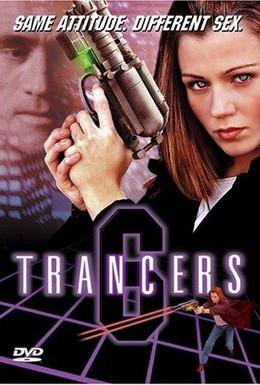 Постер фильма Трансеры 6 (2002)