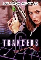 Трансеры 6 (2002)
