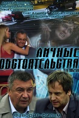 Постер фильма Личные обстоятельства (2012)