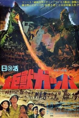 Постер фильма Гигантский монстр Гаппа (1967)
