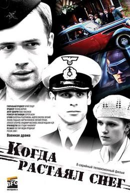 Постер фильма Когда растаял снег (2009)