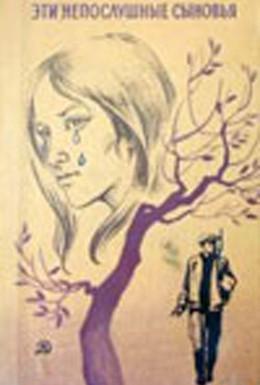 Постер фильма Эти непослушные сыновья (1976)