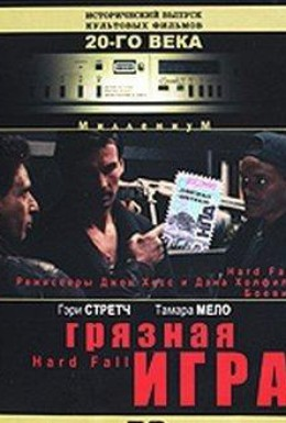 Постер фильма Грязная игра (1997)