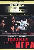 Грязная игра (1997)