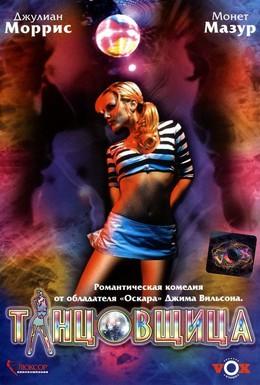 Постер фильма Танцовщица (2006)