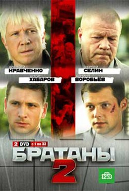 Постер фильма Братаны 2 (2010)