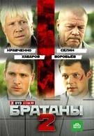 Братаны 2 (2010)