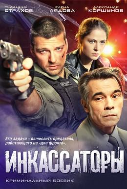 Постер фильма Инкассаторы (2012)