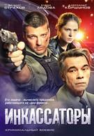 Инкассаторы (2012)