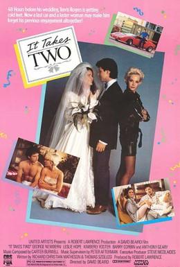 Постер фильма Моя новая машина (1988)