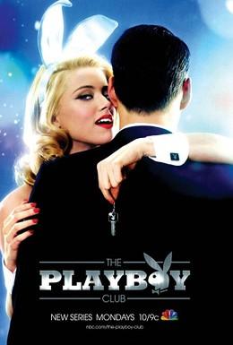 Постер фильма Клуб Плейбоя (2011)