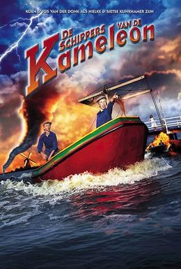 Постер фильма Шкиперы Хамелеона (2003)