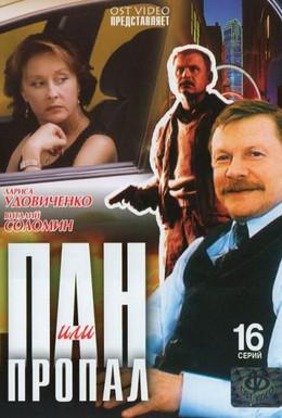 Постер фильма Пан или пропал (2003)