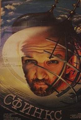 Постер фильма Сфинкс (1990)