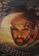 Сфинкс (1990)