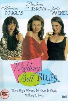 Постер фильма Блюз свадебных колокольчиков (1996)