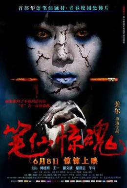 Постер фильма Смерть здесь (2012)