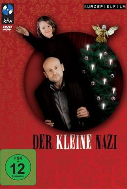 Постер фильма Маленький нацист (2010)
