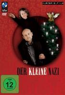 Маленький нацист (2010)