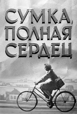 Постер фильма Сумка, полная сердец (1964)