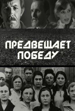 Постер фильма Предвещает победу (1978)