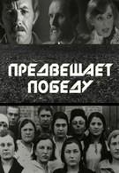 Предвещает победу (1978)