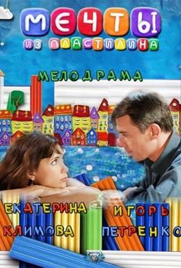 Постер фильма Мечты из пластилина (2012)