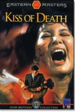 Постер фильма Поцелуй смерти (1973)
