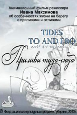 Постер фильма Приливы туда-сюда (2010)