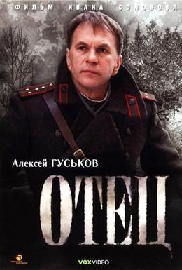 Постер фильма Отец (2007)