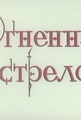 Постер фильма Огненный стрелок (1994)
